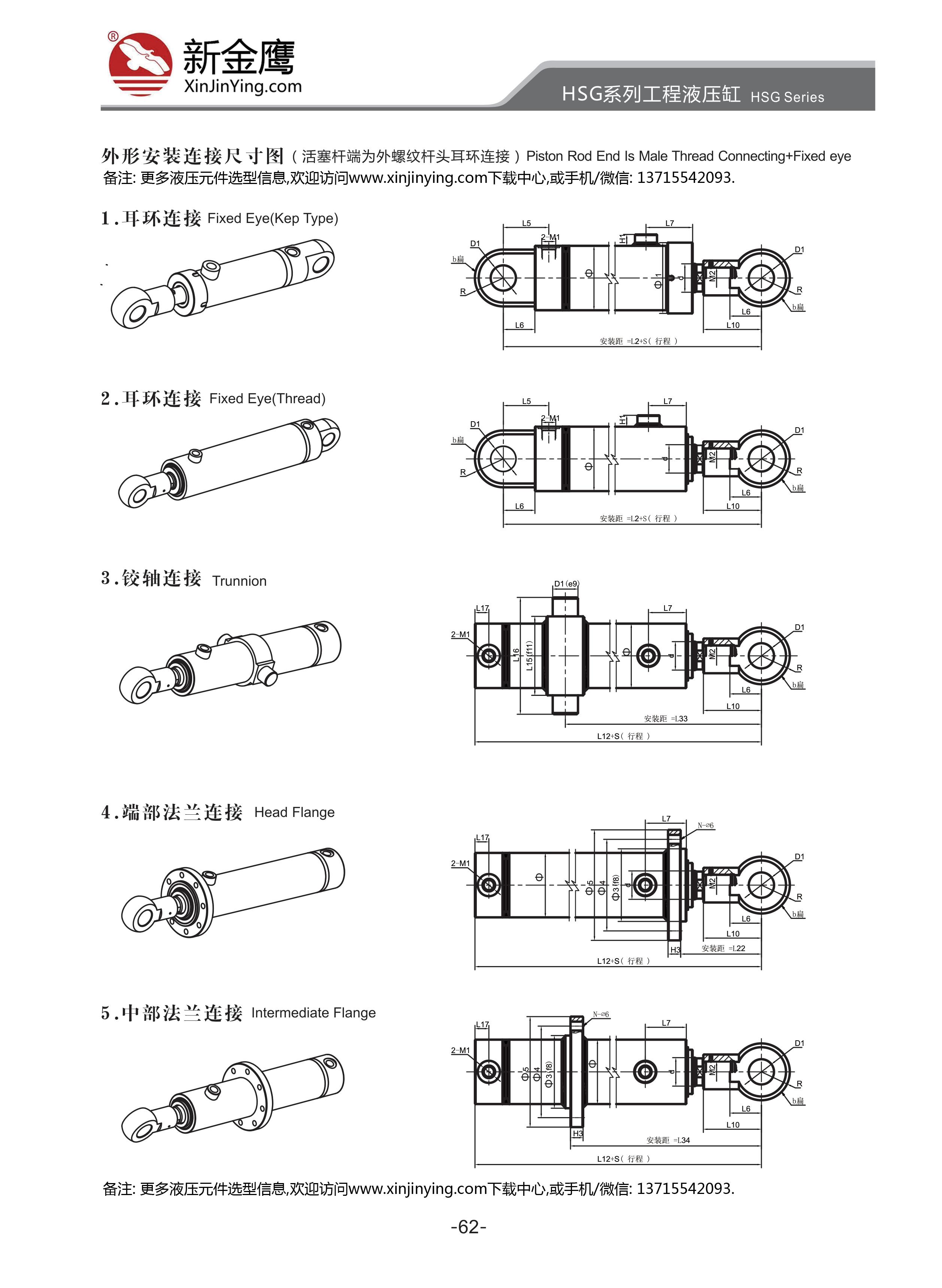 HOB拉杆油缸选型图纸