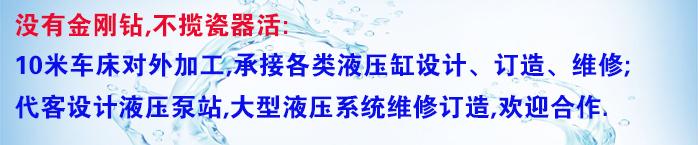 油缸,液压站老牌生产厂家-广东佛山新金鹰液压有限公司(南鹰)13715542093胡先生